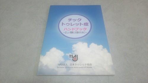 NPO法人日本トゥレット協会 チック・トゥレット症ハンドブック