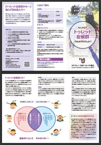 NPO法人日本トゥレット協会 リーフレット